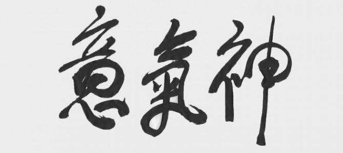 IMA-Shen-Yi-Qi-FB-Cover-670x300